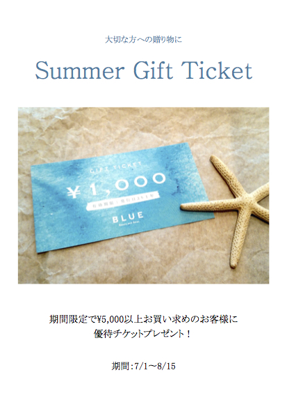 SummerGiftTicketPDF